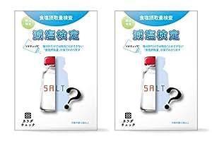 【2個セット】食塩摂取量検査/減塩検定「シオチェック」