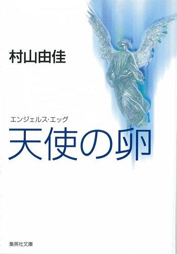 天使の卵―エンジェルス・エッグ (集英社文庫)