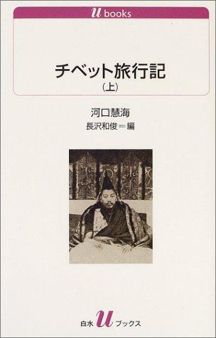 チベット旅行記〈上〉 (白水uブックス)