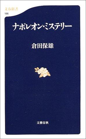 ナポレオン・ミステリー (文春新書)の詳細を見る