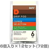 DRIP POD(ドリップポッド) UCC(上島珈琲) 専用カートリッジ 【コーヒーセレクション】 6個入り×12セット(72個) DPCS001