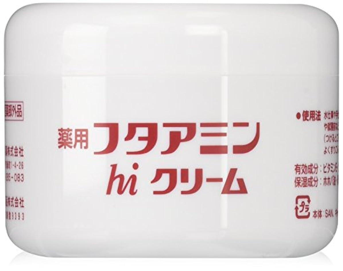 幸運なぴったり空いている薬用 フタアミンhiクリーム 130g  3個セット