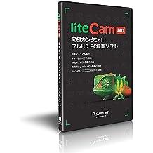 【PC画面録画ソフト】liteCam HD 高画質PC録画ソフト|PC画面キャプチャ / ゲーム画面録画 / オーディオ録音 / YouTube動画 録画 / ニコニコ動画 録画 / 画面レコーダー作成ツール