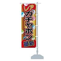 ガチャポン のぼり旗 サイズ選べます(ジャンボ90x270cm 右チチ)