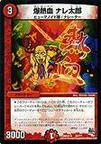 デュエルマスターズ 爆熱血 ナレ太郎/革命 超ブラック・ボックス・パック (DMX22)/ シングルカード