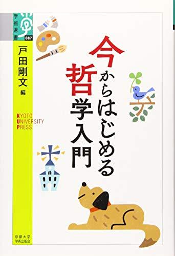 [画像:今からはじめる哲学入門 (学術選書)]