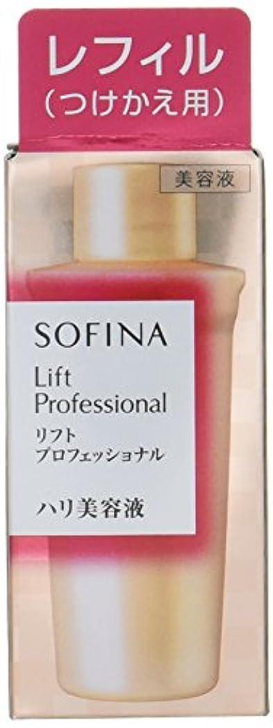 基準広いマンモスソフィーナ リフトプロフェッショナル ハリ美容液 レフィル