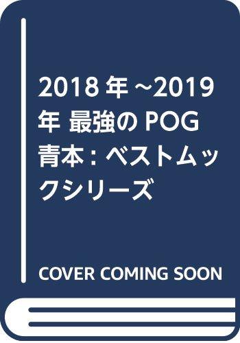 2018年~2019年最強のPOG青本: ベストムックシリーズ