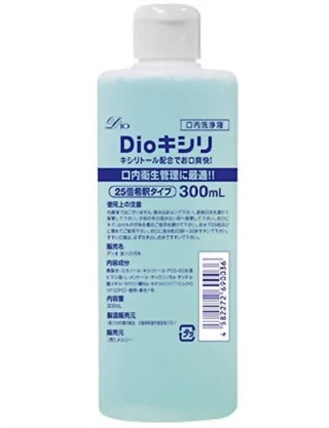 状態自由満足【業務用】 Dioキシリ 300ml