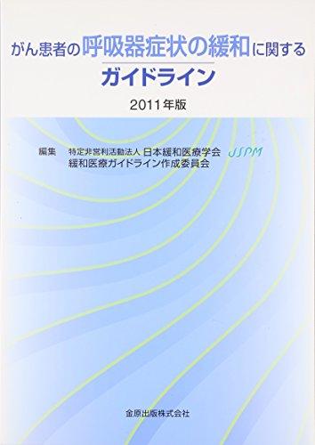 がん患者の呼吸器症状の緩和に関するガイドライン 2011年版の詳細を見る