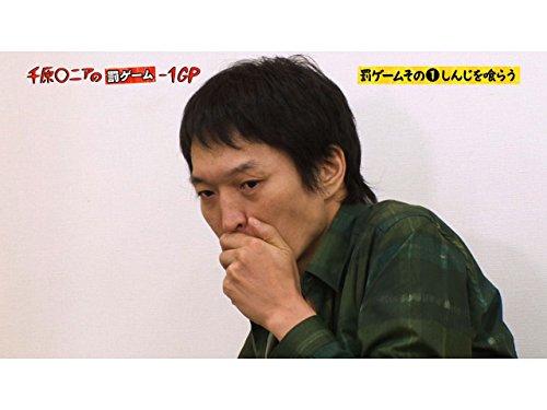 怖猥談-1GP&特別編「罰ゲーム-1GP」前編