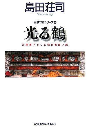 光る鶴 吉敷竹史シリーズ16 (光文社文庫)の詳細を見る