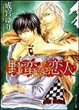 野蛮な恋人 (角川ルビー文庫)