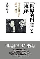 「世界的自覚」と「東洋」:西田幾多郎と鈴木大拙