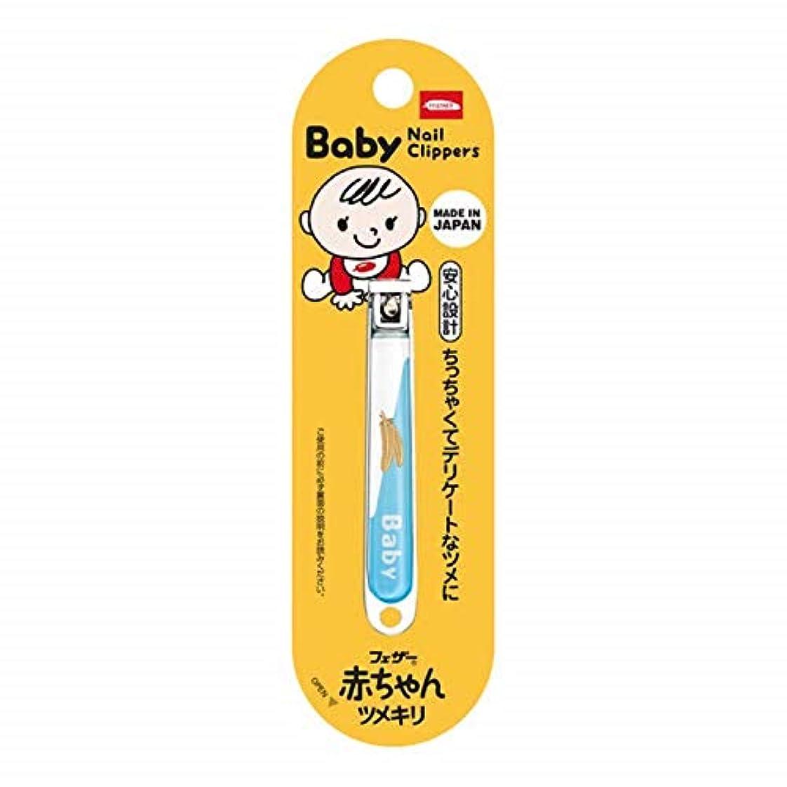 欺助けになる軸フェザー安全剃刀 フェザー赤ちゃんツメキリ 1個 爪切り