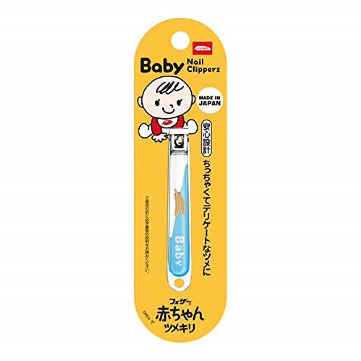 胚芽拾う無数のフェザー安全剃刀 フェザー赤ちゃんツメキリ 1個 爪切り