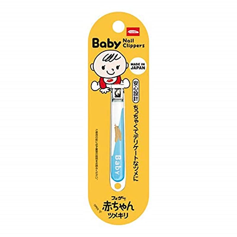 流行しているブラウザ趣味フェザー安全剃刀 フェザー赤ちゃんツメキリ 1個 爪切り