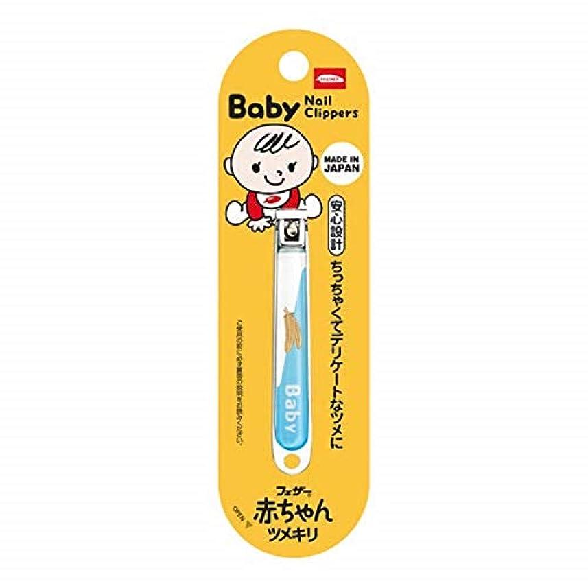 古風な取り扱い管理者フェザー安全剃刀 フェザー赤ちゃんツメキリ 1個 爪切り