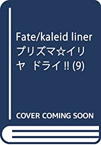 Fate/kaleid liner プリズマ☆イリヤ  ドライ!! (9) (角川コミックス・エース)
