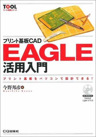 プリント基板CAD EAGLE活用入門 (ツール活用シリーズ)の詳細を見る