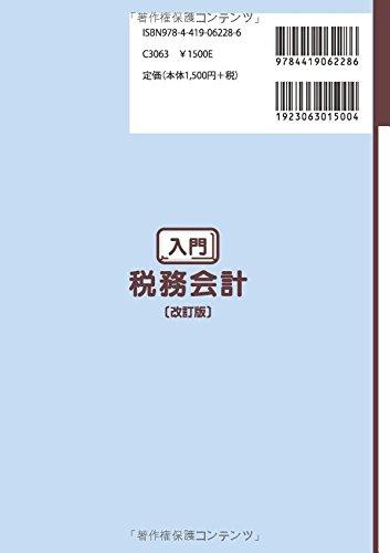 入門 税務会計〔改訂版〕