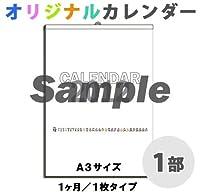 壁掛けカレンダー オリジナル印刷 A3サイズ 1ヶ月/1枚タイプ 1部
