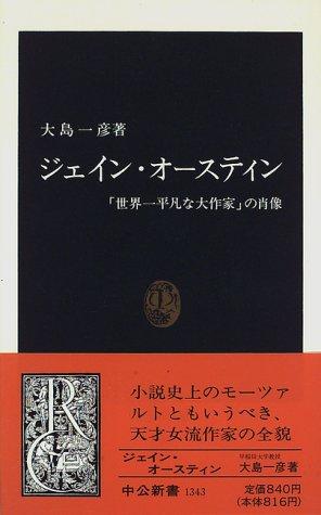 ジェイン・オースティン―「世界一平凡な大作家」の肖像 (中公新書)の詳細を見る