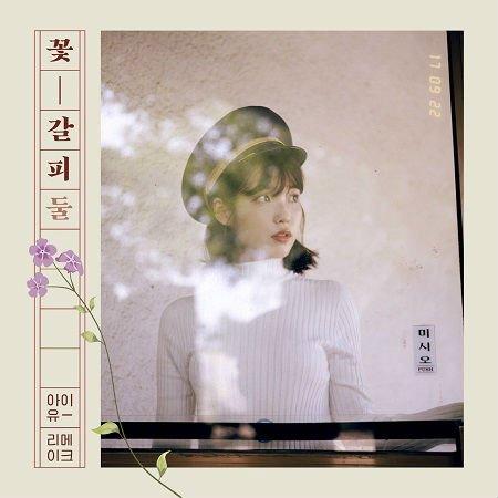 IU 2ndリメイクアルバム - 花しおり 2