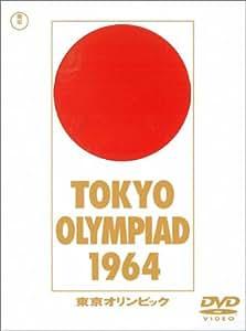 東京オリンピック [DVD]