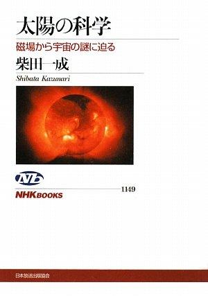 太陽の科学 磁場から宇宙の謎に迫る (NHKブックス)