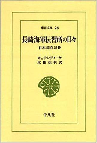 長崎海軍伝習所の日々 (東洋文庫 (26))
