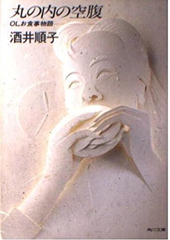 丸の内の空腹―OLお食事物語 (角川文庫)