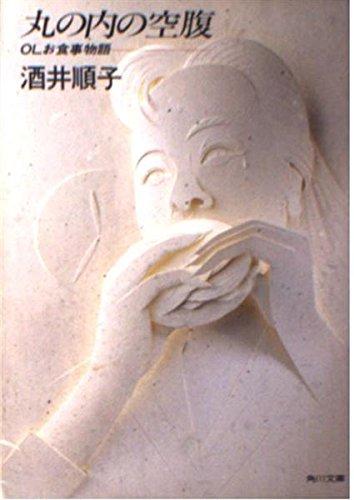 丸の内の空腹―OLお食事物語 (角川文庫)の詳細を見る