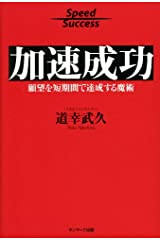 加速成功 Kindle版