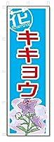 のぼり のぼり旗 キキョウ (W600×H1800)