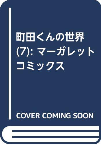 町田くんの世界(7): マーガレットコミックス