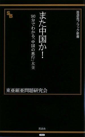 また中国か!—90分でわかる「中国の悪行」大全 (晋遊舎ブラック新書 12)