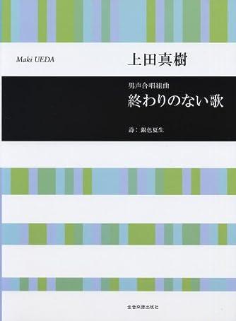 上田真樹 男声合唱組曲 終わりのない歌
