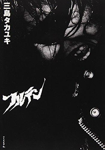 フルテン―ギターウルフ写真集