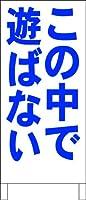 シンプル立看板「この中で遊ばない(青)」【駐車場】全長1m