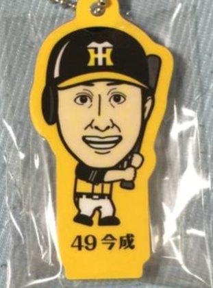 阪神タイガース ウル虎の夏 シークレットキーホルダー 今成亮太