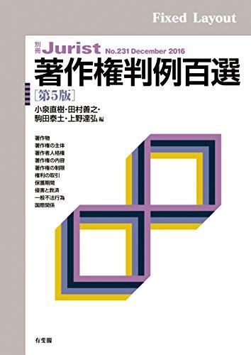 著作権判例百選(第5版) 別冊ジュリストの詳細を見る