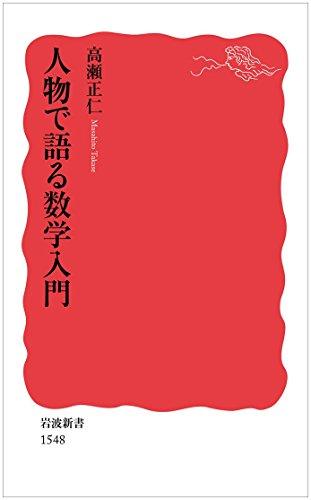人物で語る数学入門 (岩波新書)の詳細を見る