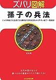 ズバリ図解 孫子の兵法 (ぶんか社文庫)