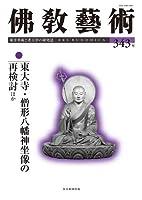 佛教藝術 343号