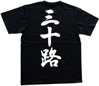 三十路 書道家が書く漢字Tシャツ サイズ:XL 黒Tシャツ 背面プリント