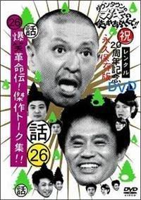 ダウンタウンのガキの使いやあらへんで!!(祝)20周年記念DVD永久保存版 (26)(話)爆笑革命伝!傑作トーク集!!