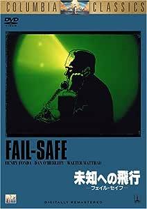 未知への飛行 -フェイル・セイフ- [DVD]