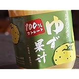 ゆず果汁 業務用1000mlペットボトル 大分一村一品 天然自然食品【常温便で発送】