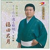 心に遺る歌綴り 福田岩月 【CD】(福田こうへいの父)
